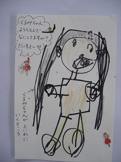 s-マイロビーブログウォーキング・・カルガモ・だだちゃ・陽乃はがき 011