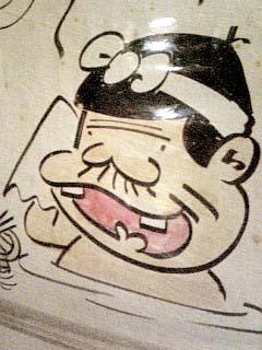 草津温泉 バカボンパパ