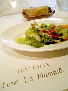トラットリア コメ・ラ・マンマ サラダ+パン