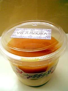 VILAMOURA ポルトガルプリン