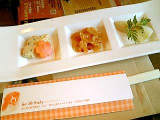 GO BLITHELY 3種の前菜