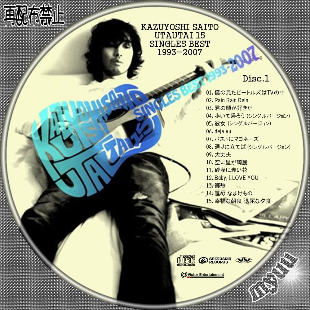 15 singles best 1993 2007 for Inside 2007 dvd