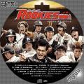 ROOKIES 卒業オリジナル・サウンドトラック