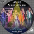 ARASHI AROUND ASIA 2008 in TOKYO1