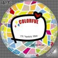 colorful~TVバラエティ・ヒッツ~