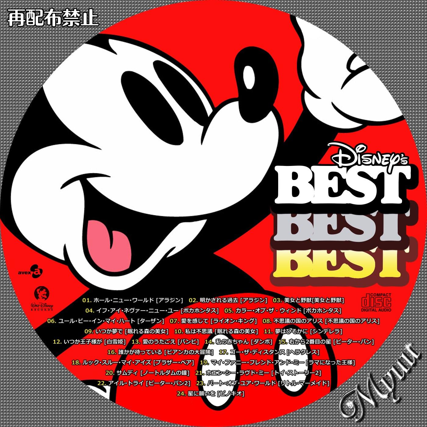 ミュウの気まぐれ☆自作cdラベル☆ |disney best