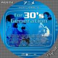for 30s generation アニメ