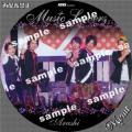 嵐 Music Loversサンプル
