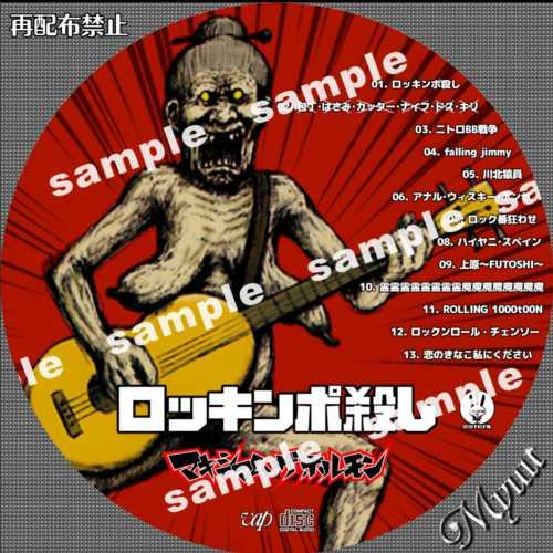 ミュウの気まぐれ☆自作CDラベル☆ |マキシムザホルモン
