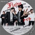 Flow アイル DVDサンプル