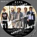 """第3集""""0""""正・反・合 韓国盤B-DVDサンプル"""