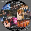 東方神起 LIVE CD COLLECTION Heart Mind and Soul 2サンプル
