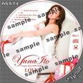 Yuna Ito Love 初回B-2サンプル
