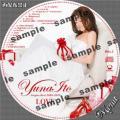 Yuna Ito Love 初回B-1サンプル