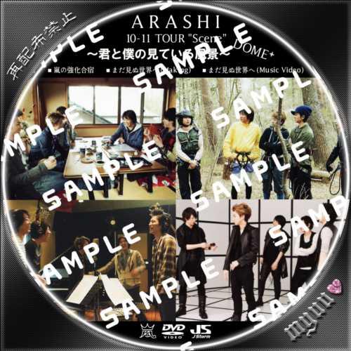 Arashi - Wikipedia