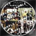 ARASHI 10-11 TOUR Scene 君僕DOME+ サンプル③