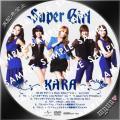 KARA Super Girl A DVDサンプル