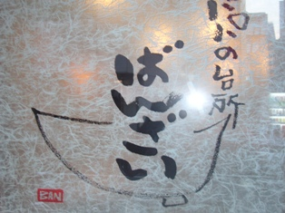 20100723banzai1.jpg