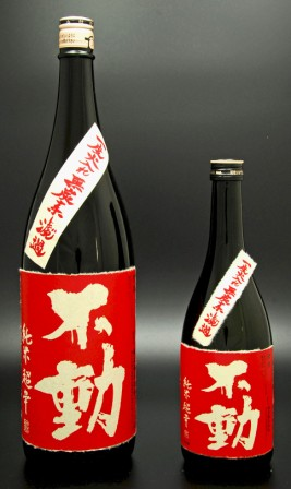 20100914 fudoh-jyunmaichokara