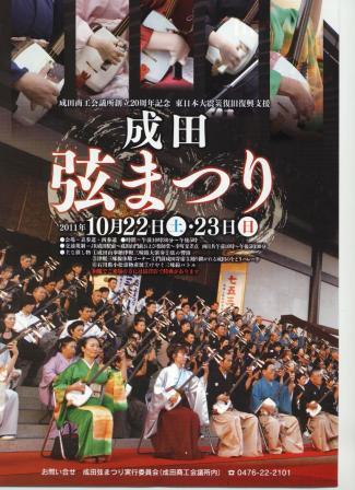 成田弦まつりポスター
