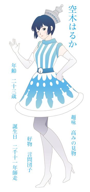 haruka_san1.jpg