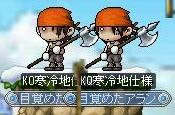 京王と京急