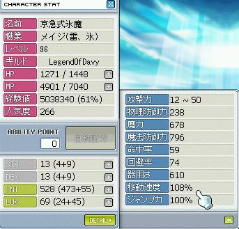 96レベル氷魔