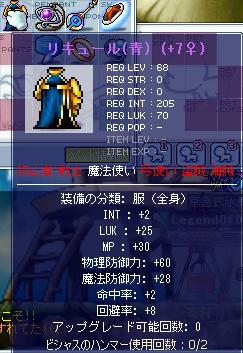 リキュール青LUK強化