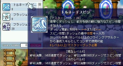 maplestory 2010-09-21 18-01-09-718