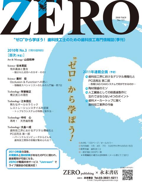 ZERO Vol.9 No.2.5