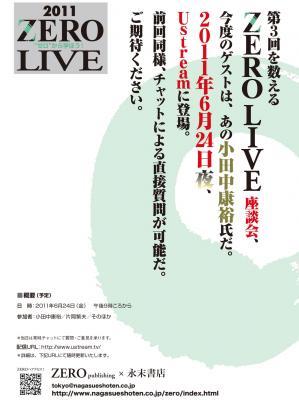 ZERO LIVE20110624