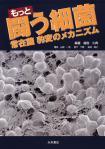 もっと 闘う細菌 常在菌 豹変のメカニズム