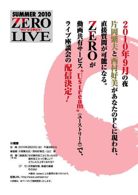 zero live 2010