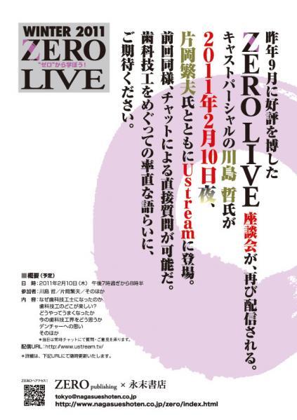 ZERO LIVE座談会2011冬