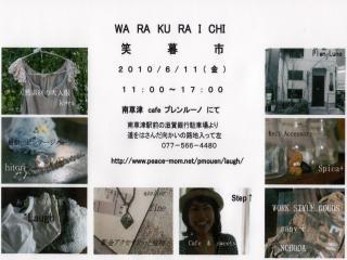 warakura_convert_20100531212622.jpg