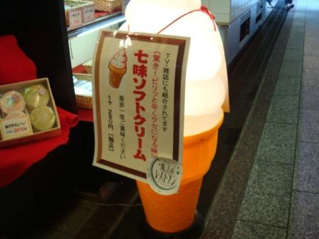 七味ソフトクリーム