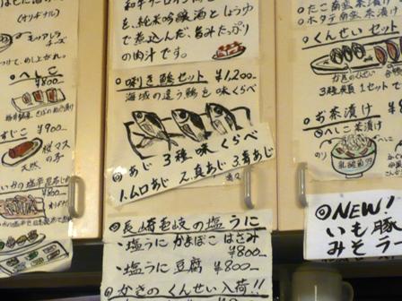 sakaotoメニュー3