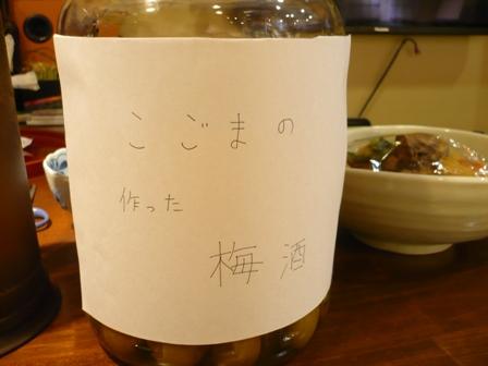 こごまの梅酒2