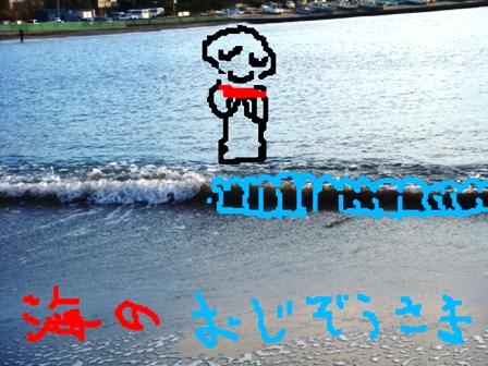 海のおじぞうさま