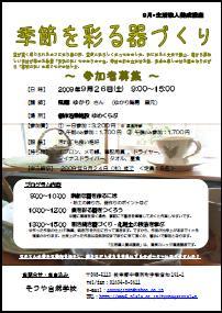 090626陶芸講座