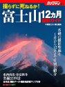 富士山 未