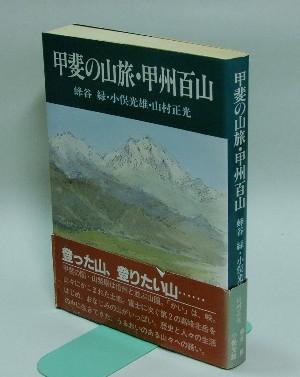 甲斐の山旅