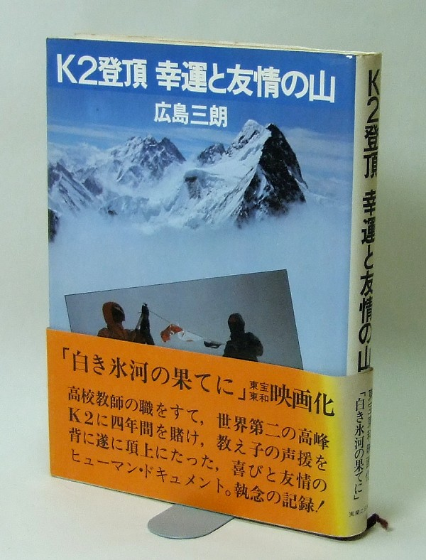 K2登頂幸運と友情の山