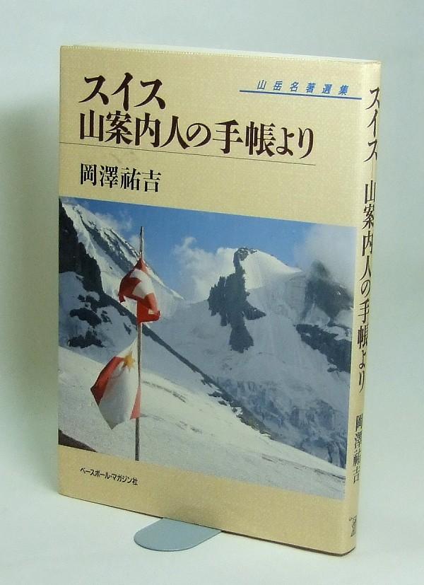 スイス山案内人の手帳より  未