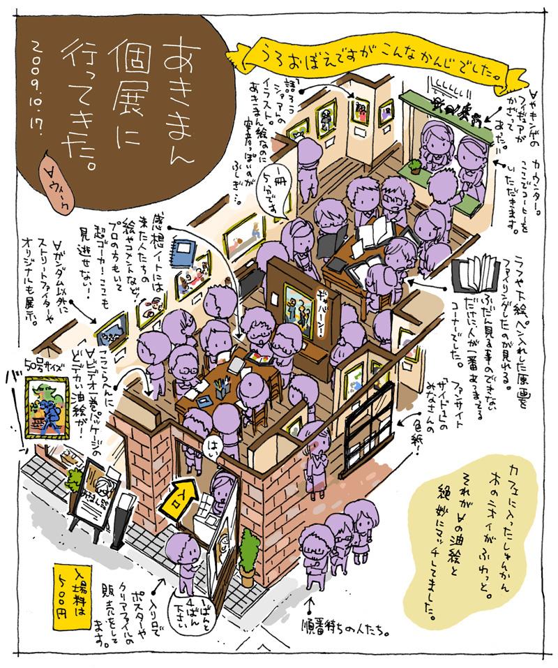 irorepo_akiman.jpg