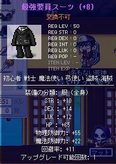 超強化型最強要員スーツ
