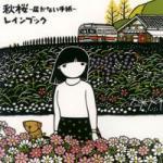 秋桜~届かない手紙~