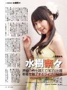 m_mizuki.jpg