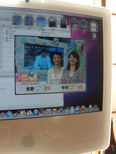 ソラマドサンシャイン with iMac