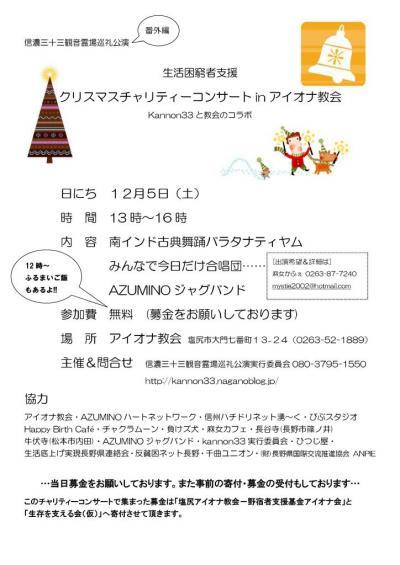 charity20091205_1_1024.jpg